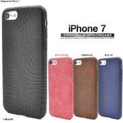 <アイフォン7用>iPhone 7用クロコダイルデザインソフトケース