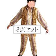 ピコ太郎風 コスプレ PPAP 仮装