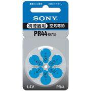 ソニー 補聴器電池 PR44(675、675AE、A675)6粒入り