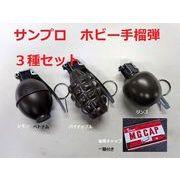 手榴弾ハンドグレネード サンプロ 3個(M67・M26・MK2)+cap1箱セット 【サバゲーに】