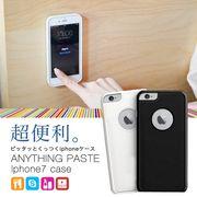 くっつくiphoneケース iphone7 吸着 ハンズフリー くっつく iphone7カバー ハンズフリー 吸着型ケース