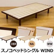 WIND スノコベッドシングル DBR/NA/WW
