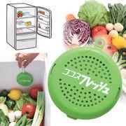 ●野菜の鮮度保持 ココスフレッシュ 家庭用 【売価厳守】