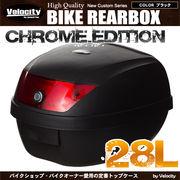 リアボックス トップケース バイクボックス 黒 着脱可能式 28リットル 大容量 原付