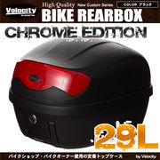 リアボックス トップケース バイクボックス 黒 着脱可能式 取手付 29リットル 大容量 原付