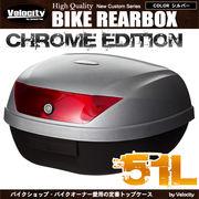 リアボックス トップケース バイクボックス 銀 シルバー 大容量の51リットル 大容量 原付