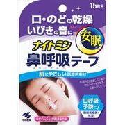 ナイトミン 鼻呼吸テープ 【 小林製薬 】