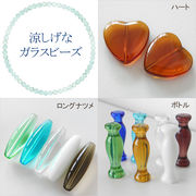 単価10円から♪ハンドメイド用♪涼しげなガラスビーズ10個♪ハート/ロングナツメ/ボトル