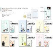 PIAN BOOK(パイン・ブック) みにぽち袋 モノアニマル【2017_4月発売】6種