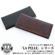 取寄品 本革 イタリアンレザー LA PELLE 長財布 メンズ LP-3001