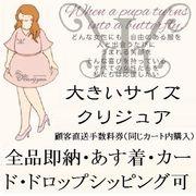 大きいサイズ☆クリジュア☆ドロップシッピング☆必ず商品と同じカート内にて☆顧客直送手数料の購入