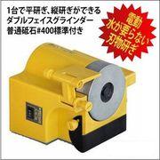 電動刃物研ぎ!家庭用ダブルフェイスグラインダー ※訳あり値下げ/微ブレありのため (E-5550BAT)