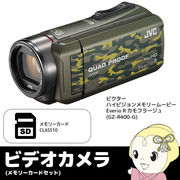 GZ-R400-G 【32GBメモリーカードセット】 JVC 防水・防塵 ハイビジョンメモリームービー ビデオカメラ