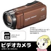 GZ-R400-T 防水・防塵 JVC ハイビジョンメモリームービー ビデオカメラ Everio R ライトブラウン【32GB