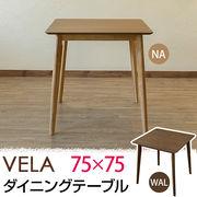 VELA ダイニングテーブル 75×75 NA/WAL