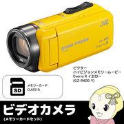 GZ-R400-Y 【32GBメモリーカードセット】 JVC 防水・防塵 ハイビジョンメモリームービー ビデオカメラ