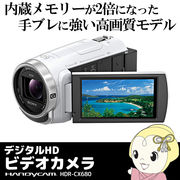 HDR-CX680-W ソニー デジタルHDビデオカメラレコーダー ハンディカム ホワイト