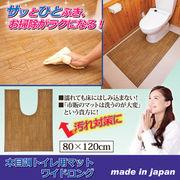 ●木目調トイレ用マット(ワイドロング)
