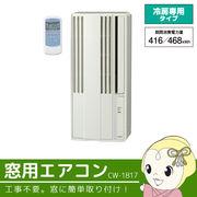 【冷房専用】CW-1817-W コロナ 窓用エアコン4.5~7畳 ノンドレン