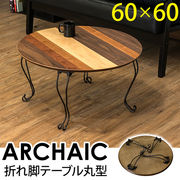 ARCHAIC 折れ脚テーブル 丸型