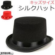 KIDS☆マジックハット【シルクハット/キッズサイズ/子供用/帽子/舞台小物】