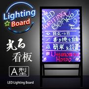 光る看板 A型 三脚一体型 電光掲示板 電子看板 看板 / LED看板 / LED / A型 / A字型