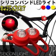 今話題のシリコン素材!自転車のハンドルに簡単に付けれるシリコンボディのサイクルライト2個入り