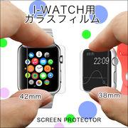 ■今話題のApple Watch!■画面をキズから守ります♪■Apple Watch用ガラスフィルム/2サイズ