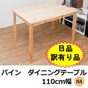 【B品 訳有り品】パイン ダイニングテーブル 110幅 NA
