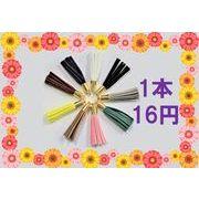 フリンジタッセル 15色 細めミニサイズ (税込み16円)
