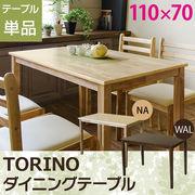 TORINO ダイニングテーブル 110×70 NA/WAL