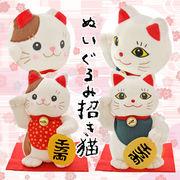 【最終価格】招き猫 ぬいぐるみ 19.5cm 金運 置物 右手 可愛い