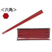 業務用SPS製 リユース箸 23cm 六角朱 10膳入