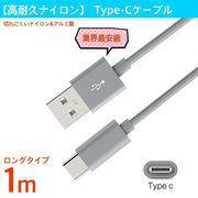 USB-Cケーブル Type-C 急速充電 高速データ転送 56Kレジスタ実装 ナイロンメッシュ 充電ケーブル 1m