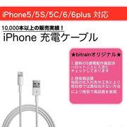 【即納】高品質! iPhone 充電ケーブル データ転送可 両面 ライトニング 充電器
