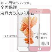 【即納】iPhone6/6S/7 強化プレート&強化ガラスフィルム 前面 保護 カーボン調