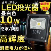 LED投光器 作業灯 集魚灯 看板照明 駐車場灯 10w(100w相当) 薄型