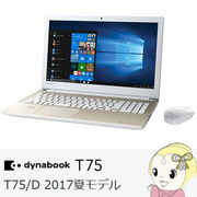 PT75DGP-BJA2 東芝 ノートパソコン 15.6型 dynabook T75/D フルHD液晶・指紋認証 2017夏モデル サテン・