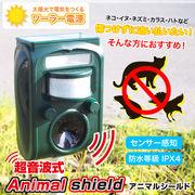 超音波式 Animal shield(害獣撃退器)