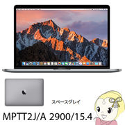 Apple 15.4インチノートパソコン TouchBar搭載 MacBook Pro MPTT2J/A 2900/15.4 [スペースグレイ] 512G
