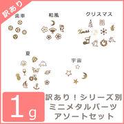 1g 訳あり!シリーズ別 ミニメタルパーツ アソートセット【6/16新デザイン入荷】
