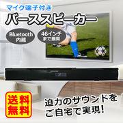 【送料無料】Bluetooth対応テレビ用バースピーカー SBA-168