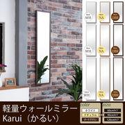 【直送可/送料無料】軽量タイプ!壁掛けウォールミラー高さ60・高さ90・高さ120