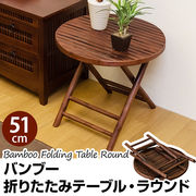 バンブー 折り畳みテーブル(ラウンド)