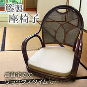 【送料無料】籐製 回転式座椅子 ロータイプ