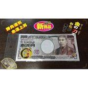 壱万円札金運護符(シルバー)