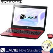 NEC 15.6型ノートパソコン LAVIE Note Standard NS750/HAR PC-NS750HAR [クリスタルレッド]