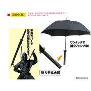 忍者傘(黒)