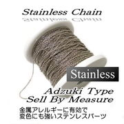 ステンレス★チェーン計り売り(アズキ)★SK-Trade
