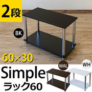 Simpleラック60・2段 BK/WAL/WH